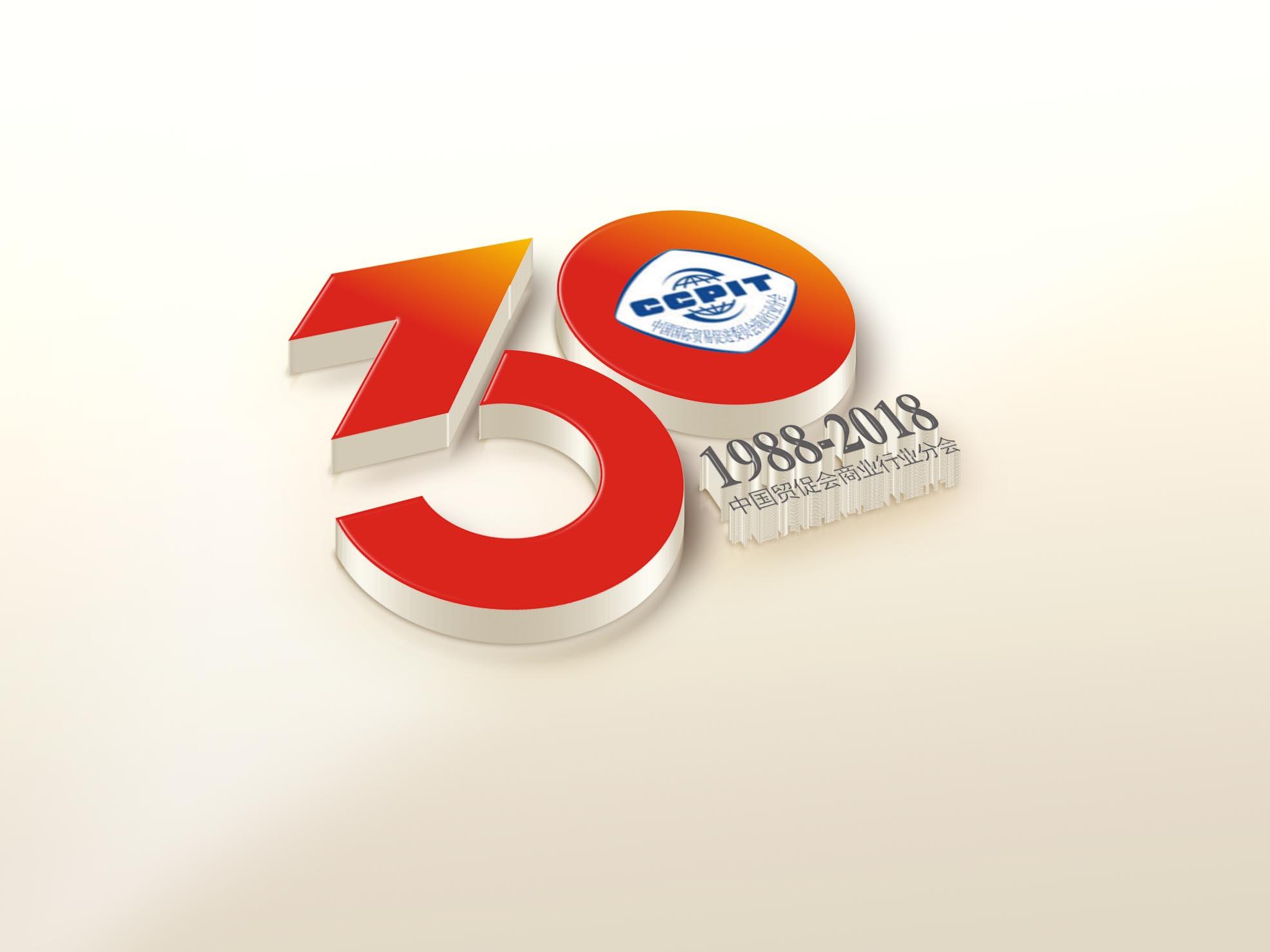 中国贸促会商业行业分会30周年logo_2958484_k68威客网