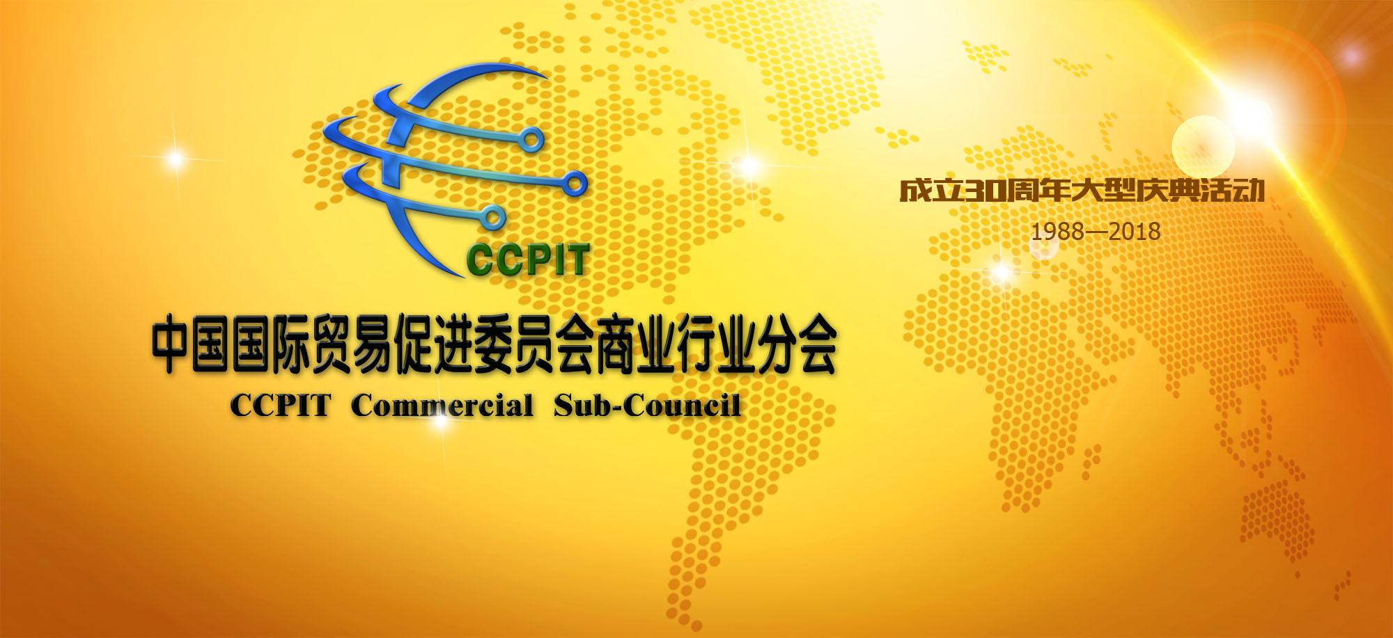 中国贸促会商业行业分会30周年logo_2958518_k68威客网