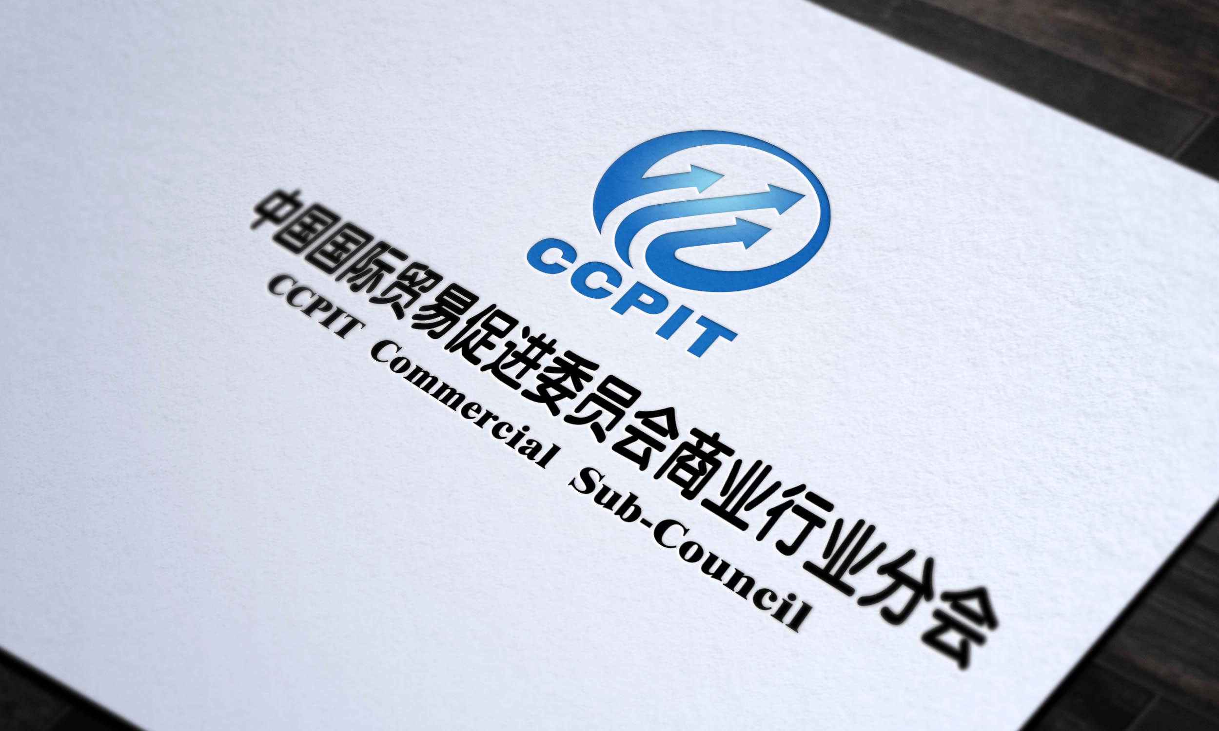 中国贸促会商业行业分会30周年logo_2958519_k68威客网