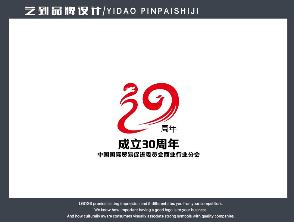 中国贸促会商业行业分会30周年logo_2958696_k68威客网