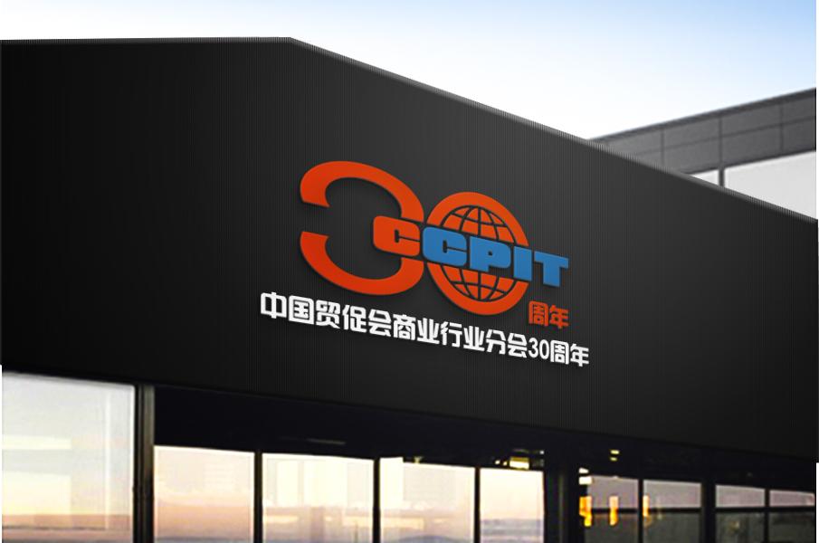 中国贸促会商业行业分会30周年logo_2958701_k68威客网