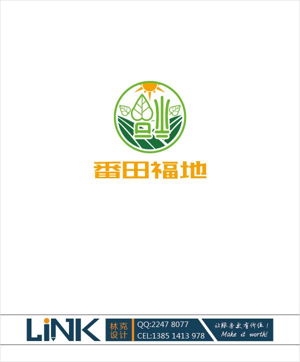 """铁棍山药商标""""番田福地""""logo设计_2959088_k68威客网"""
