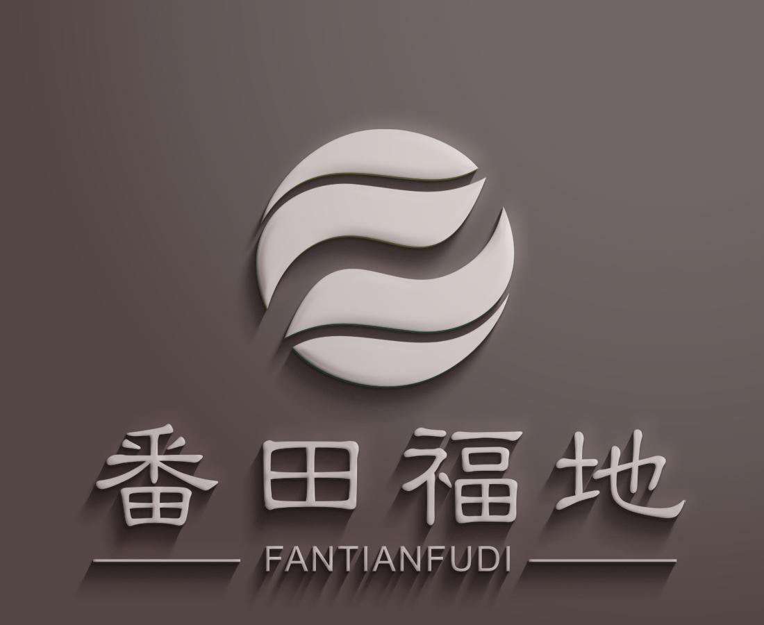 """铁棍山药商标""""番田福地""""logo设计_2959130_k68威客网"""