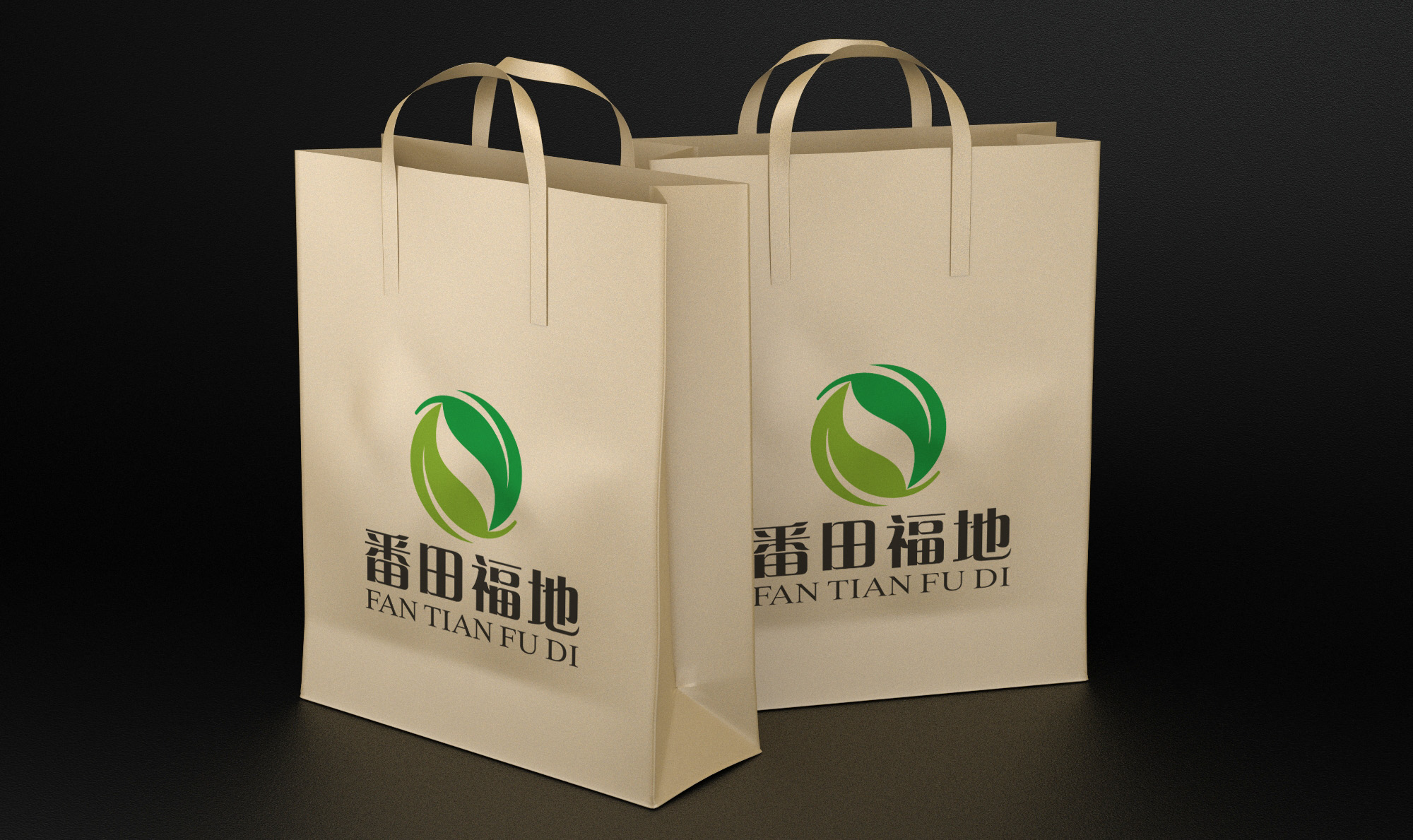 """铁棍山药商标""""番田福地""""logo设计_2959202_k68威客网"""