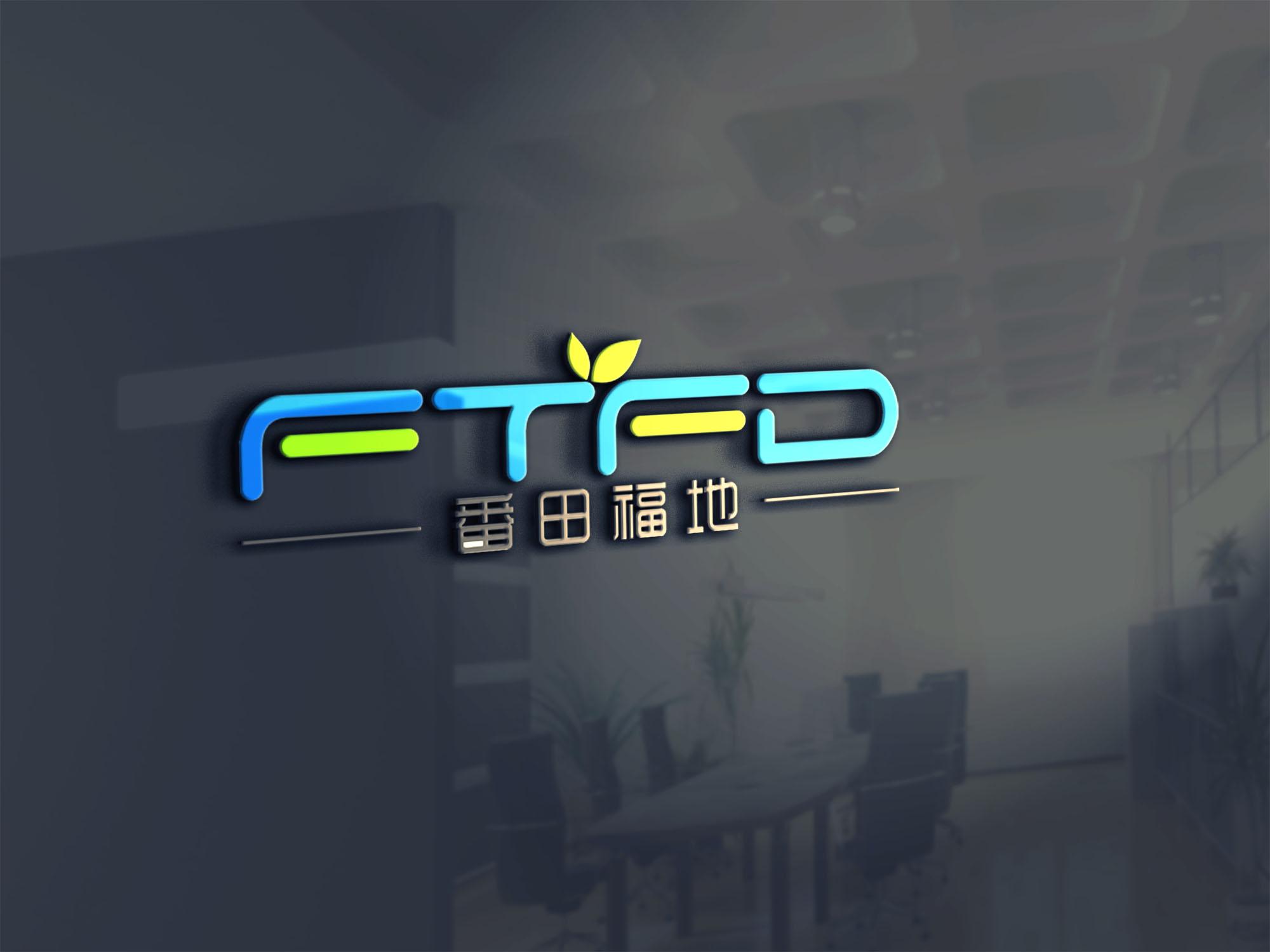 """铁棍山药商标""""番田福地""""logo设计_2959226_k68威客网"""