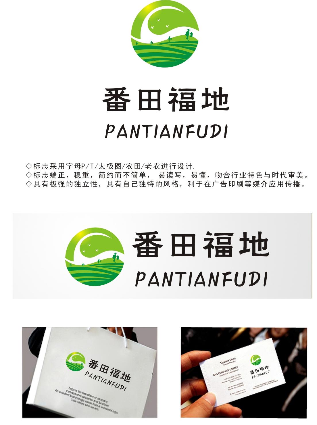 """铁棍山药商标""""番田福地""""logo设计_2959268_k68威客网"""