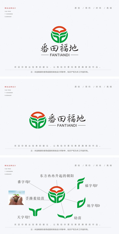 """铁棍山药商标""""番田福地""""logo设计_2959269_k68威客网"""
