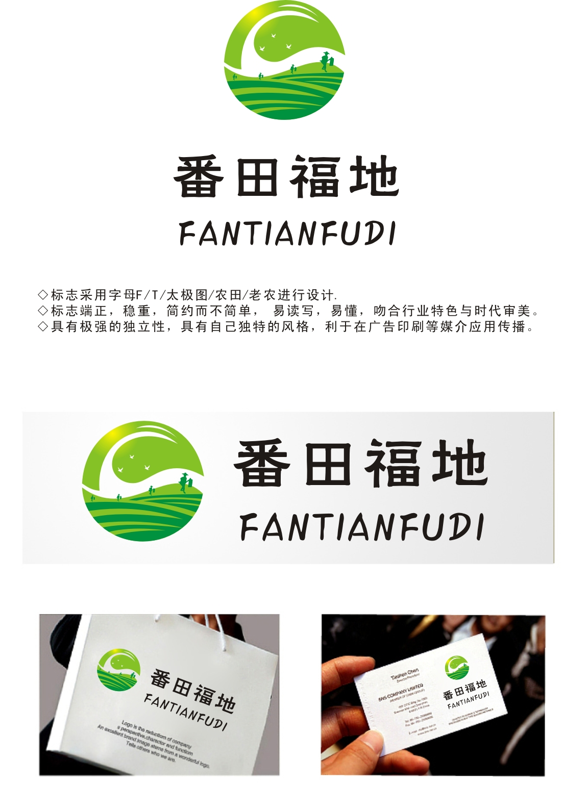 """铁棍山药商标""""番田福地""""logo设计_2959272_k68威客网"""