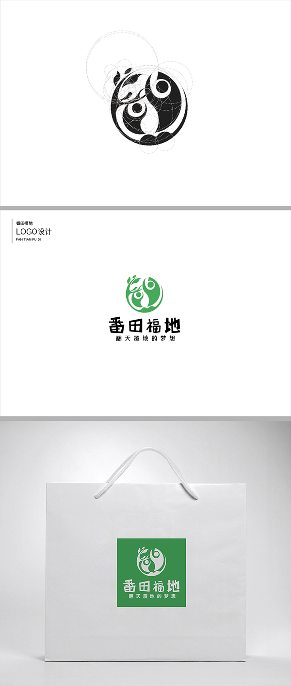 """铁棍山药商标""""番田福地""""logo设计_2959324_k68威客网"""