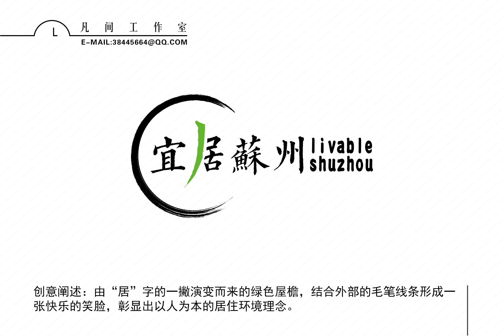 宜居苏州LOGO设计及名片_2959436_k68威客网