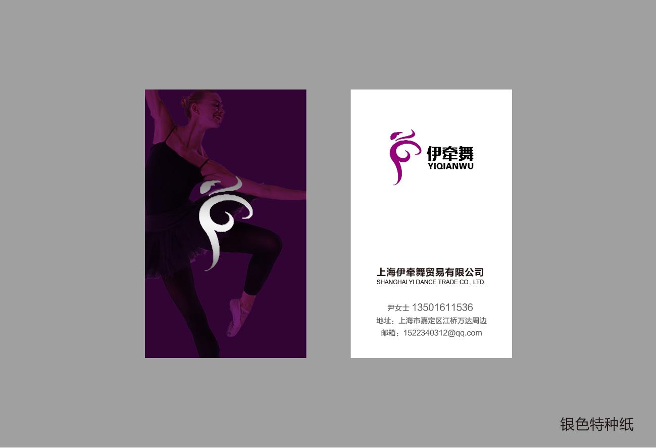 伊牵舞公司名片设计_2959687_k68威客网