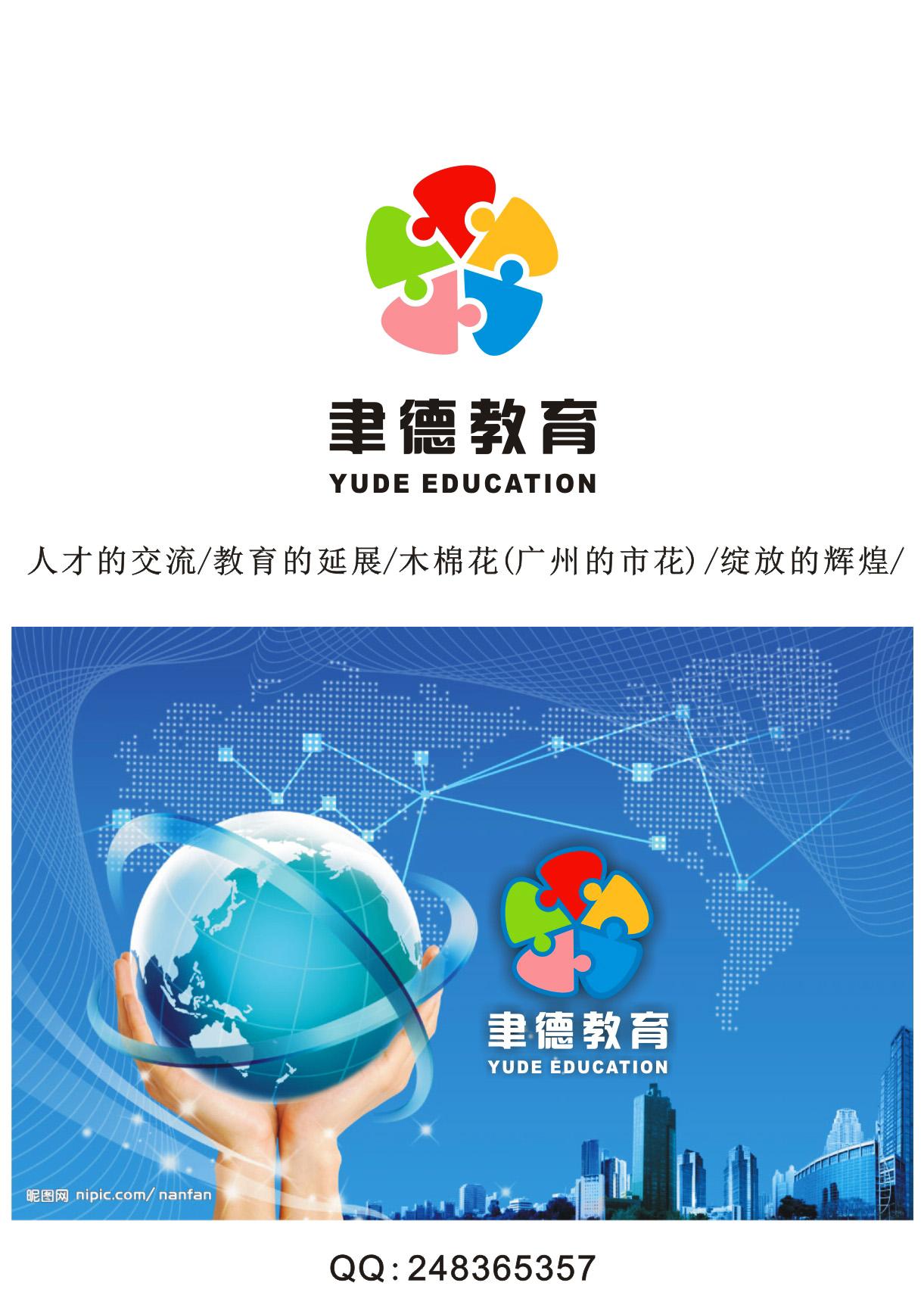 留学咨询公司标志设计_2963949_k68威客网