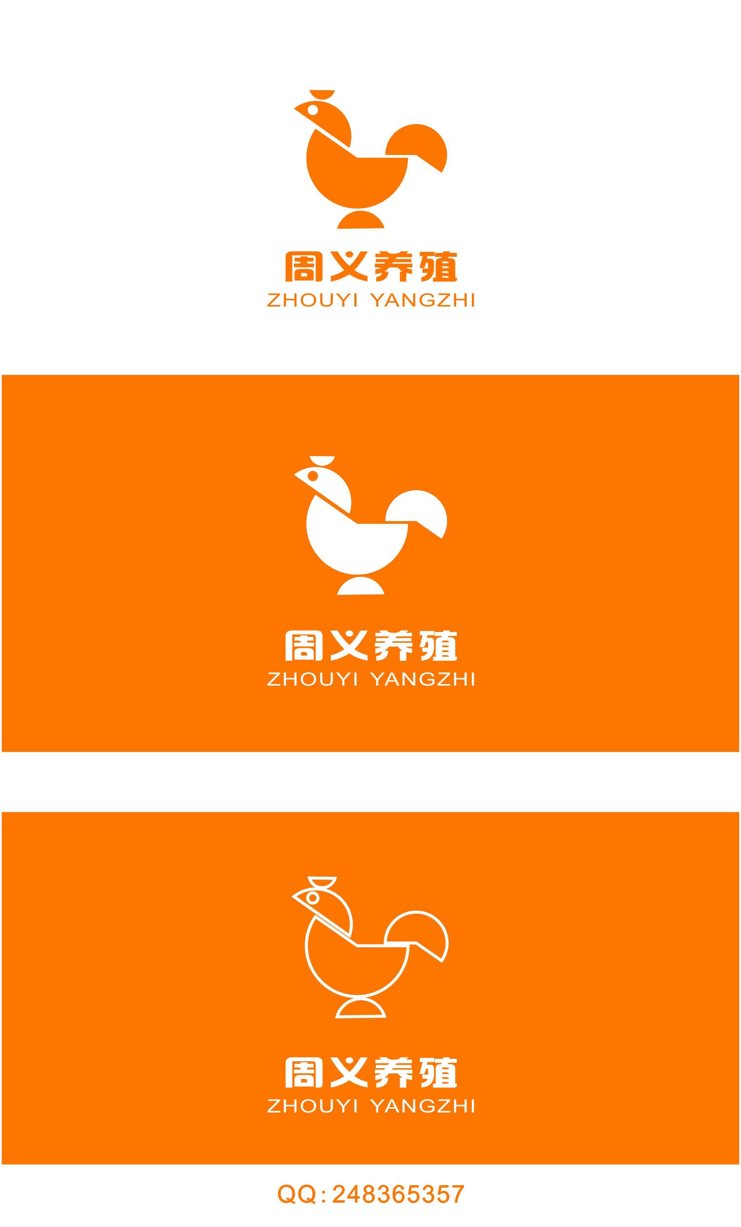 设计广西容县周义公司的LOGO_2964505_k68威客网