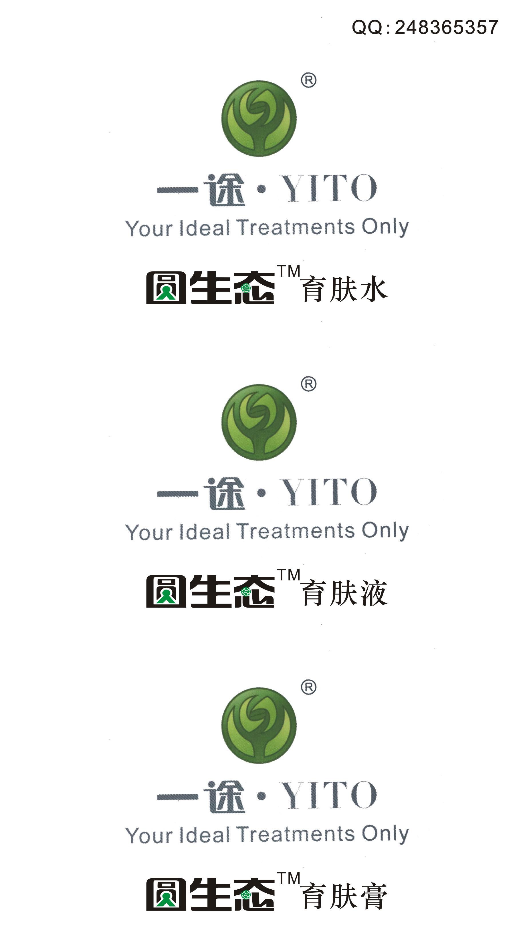 化妆品商标设计【圆生态】_2965476_k68威客网