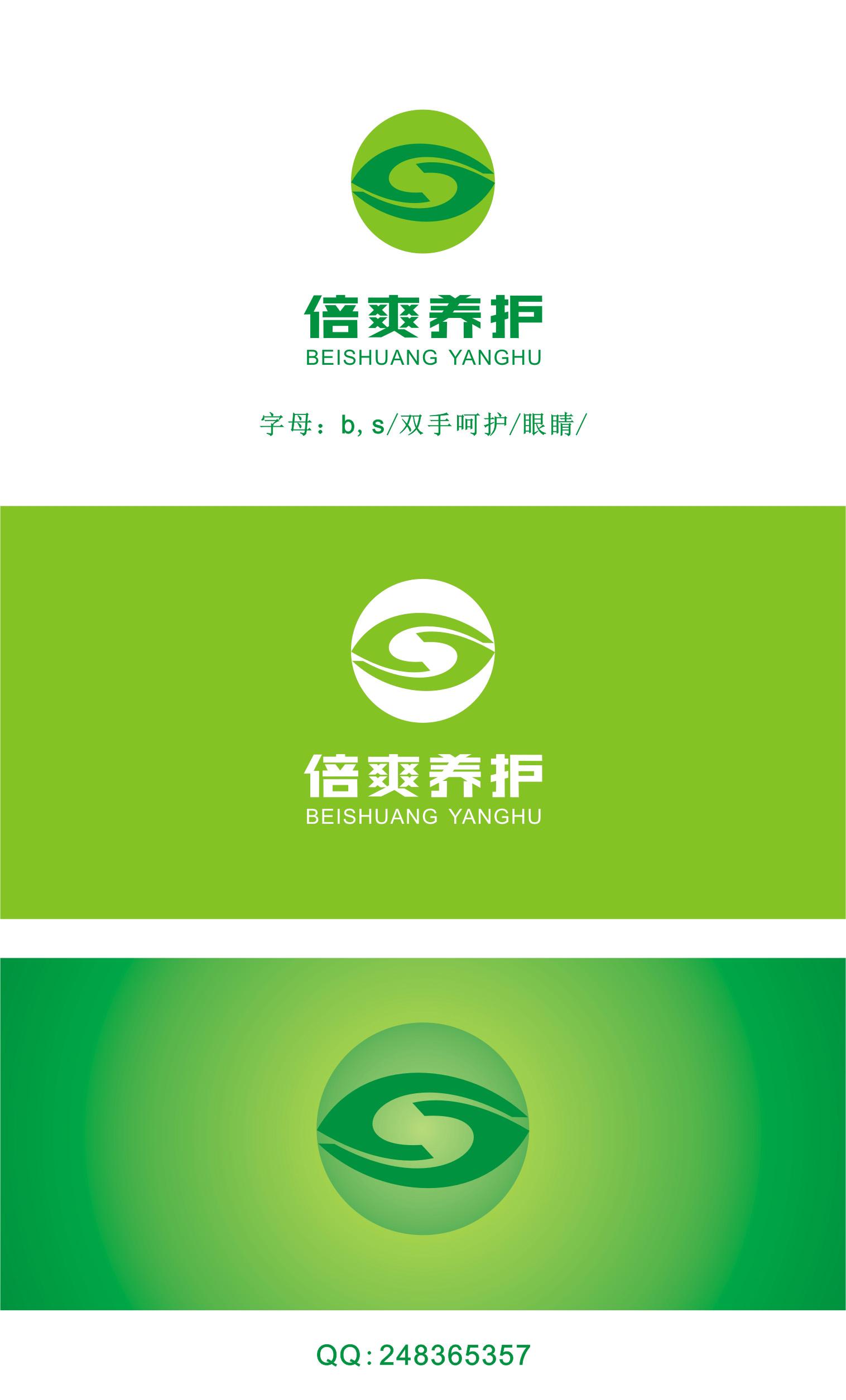 义乌倍爽视力养护中心logo设计_2995109_k68威客网
