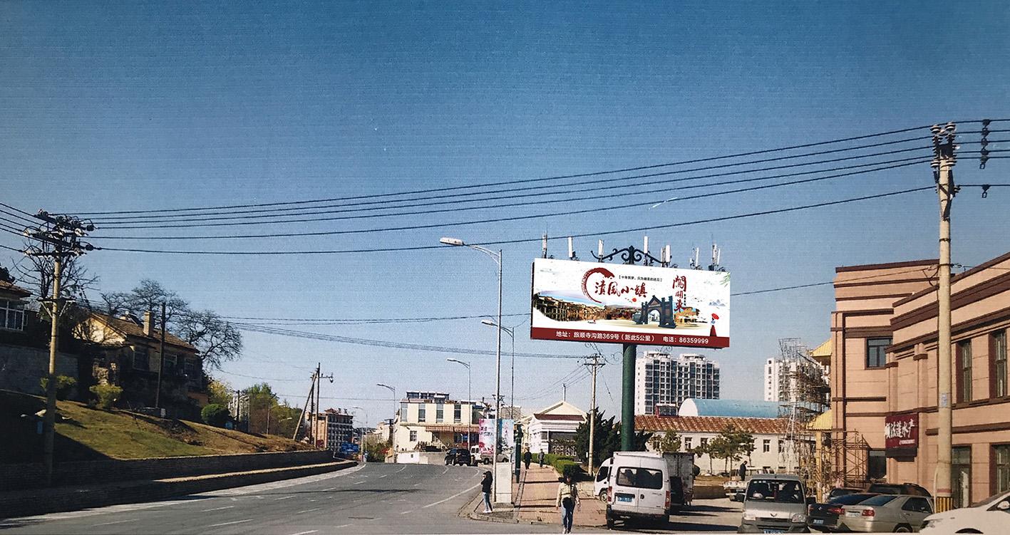 清风小镇影视基地户外广告牌设计_2963490_k68威客网
