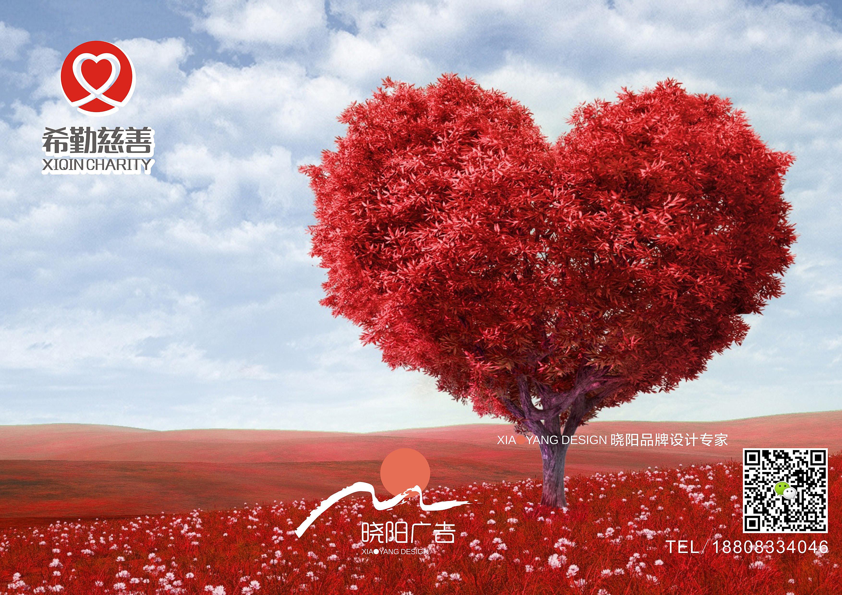 慈善机构LOGO_3018118_k68威客网