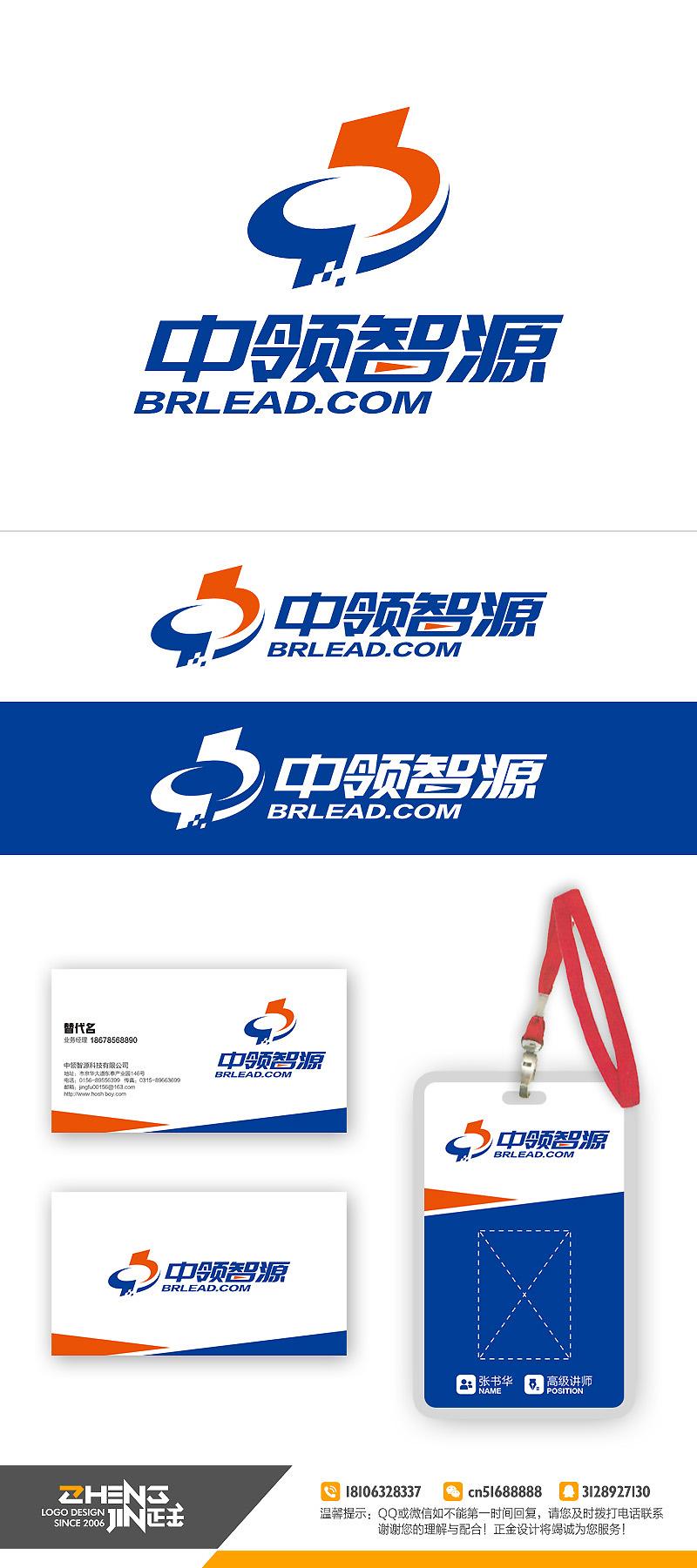 品牌顾问公司logo设计_2960023_k68威客网