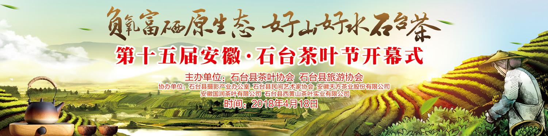 安徽石台茶叶节舞台及背景效果设计_2960308_k68威客网
