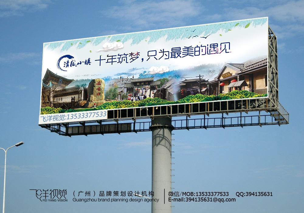 清风小镇影视基地户外广告牌设计_2963374_k68威客网