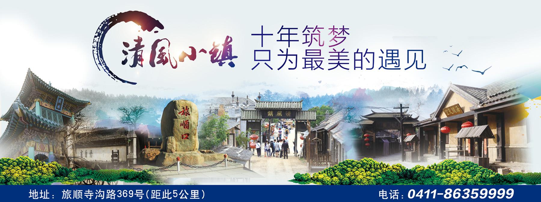 清风小镇影视基地户外广告牌设计_2963428_k68威客网