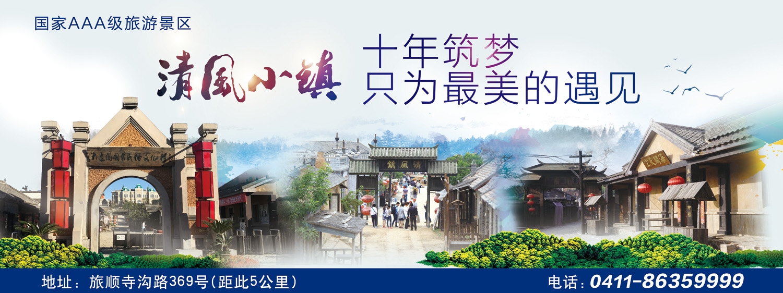 清风小镇影视基地户外广告牌设计_2963510_k68威客网