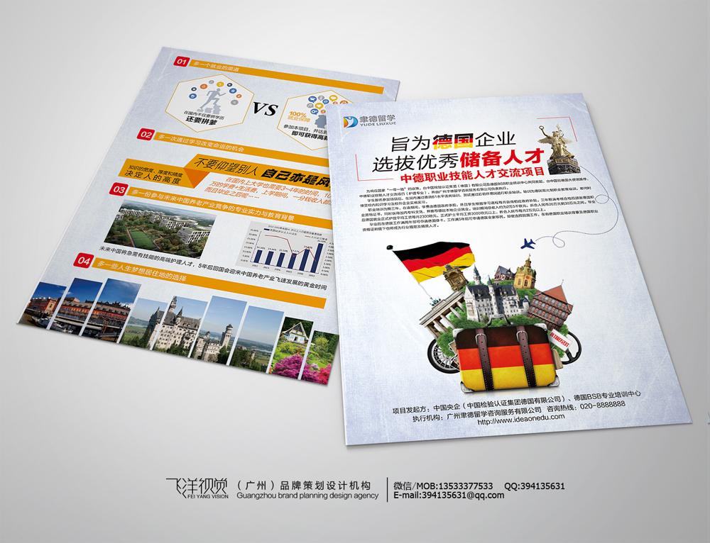 海外职业培训项目宣传页设计_2964083_k68威客网