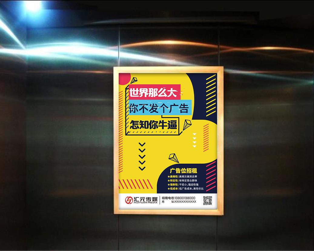 电梯广告招商的海报_2966271_k68威客网