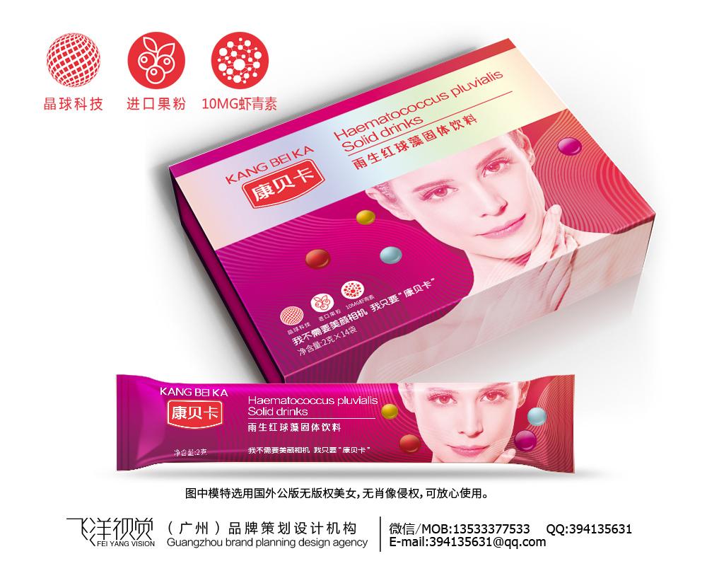 雨生红球藻固体饮料包装合设计_3019442_k68威客网