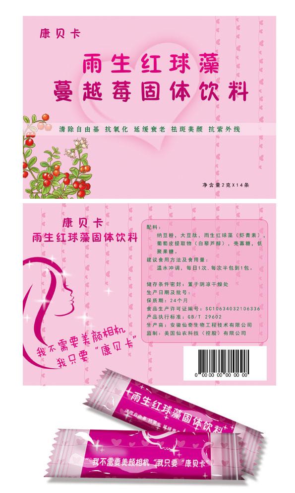雨生红球藻固体饮料包装合设计_3018707_k68威客网