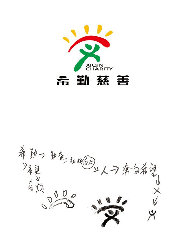 慈善机构LOGO_3019590_k68威客网