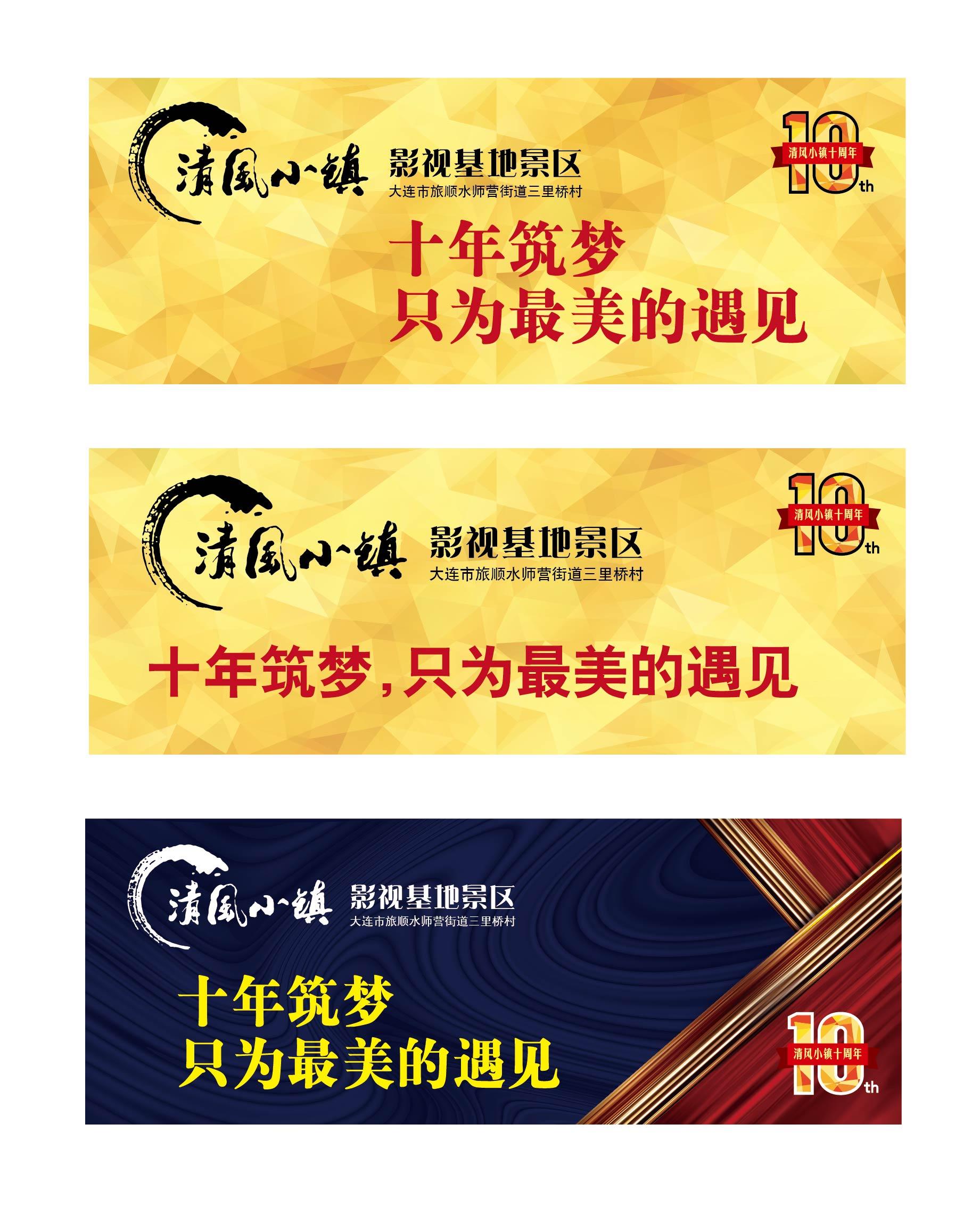 清风小镇影视基地户外广告牌设计_2963385_k68威客网