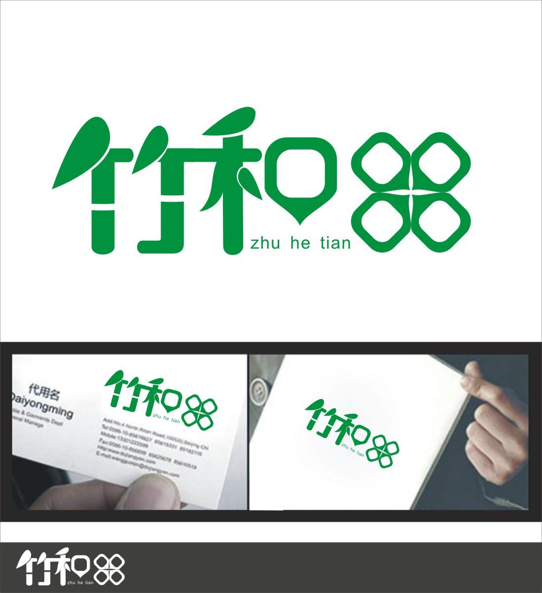 竹和田字体logo、吊牌设计_2965605_k68威客网