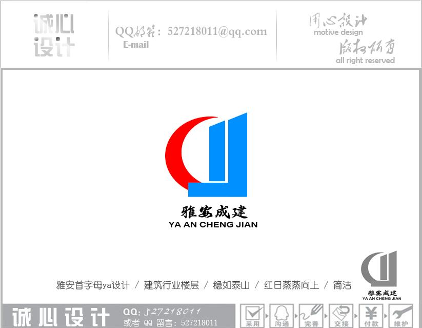 雅安成建工业化公司LOGO设计_2961690_k68威客网