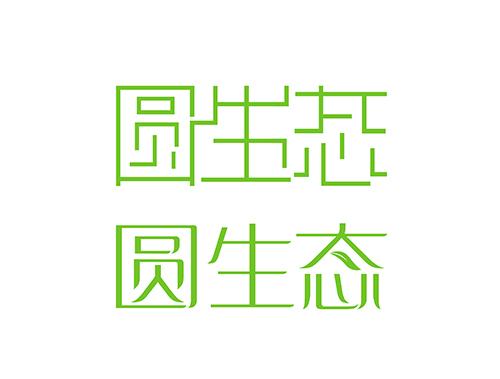 化妆品商标设计【圆生态】_2965481_k68威客网