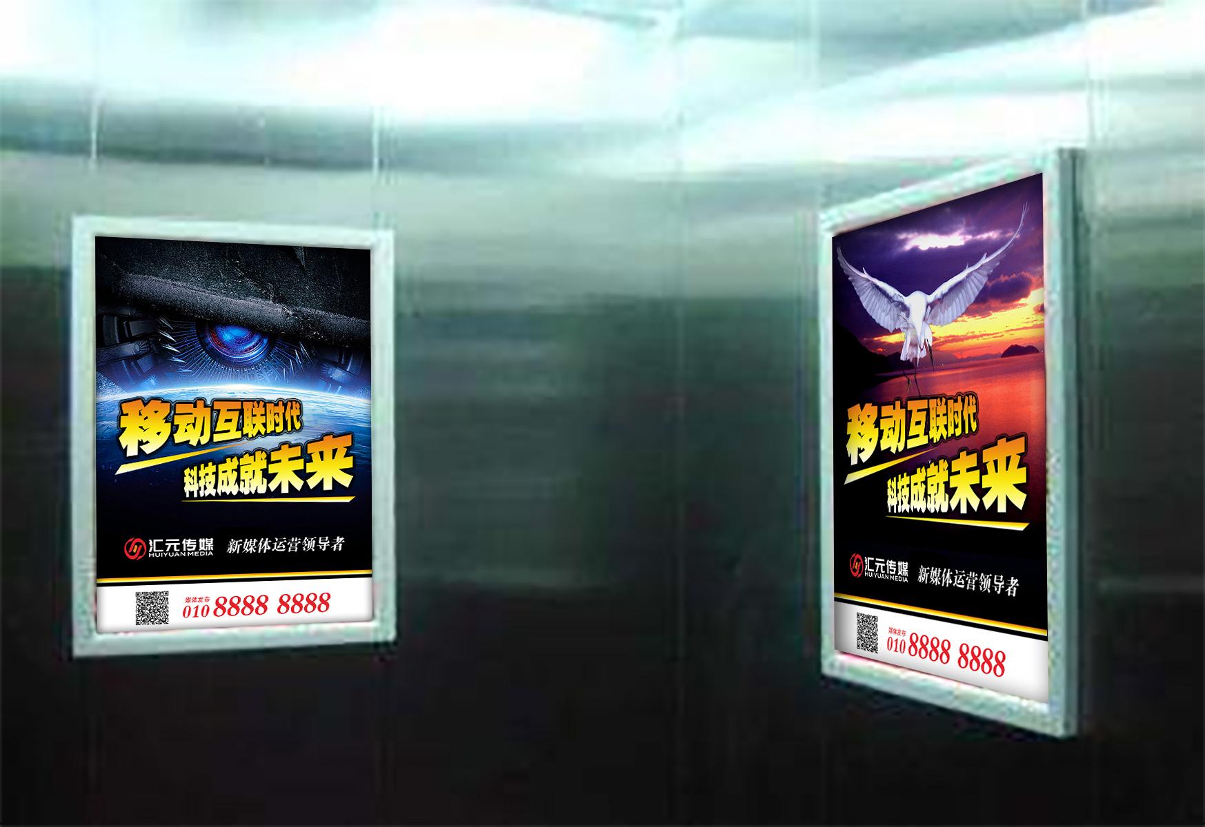 电梯广告招商的海报_2966278_k68威客网