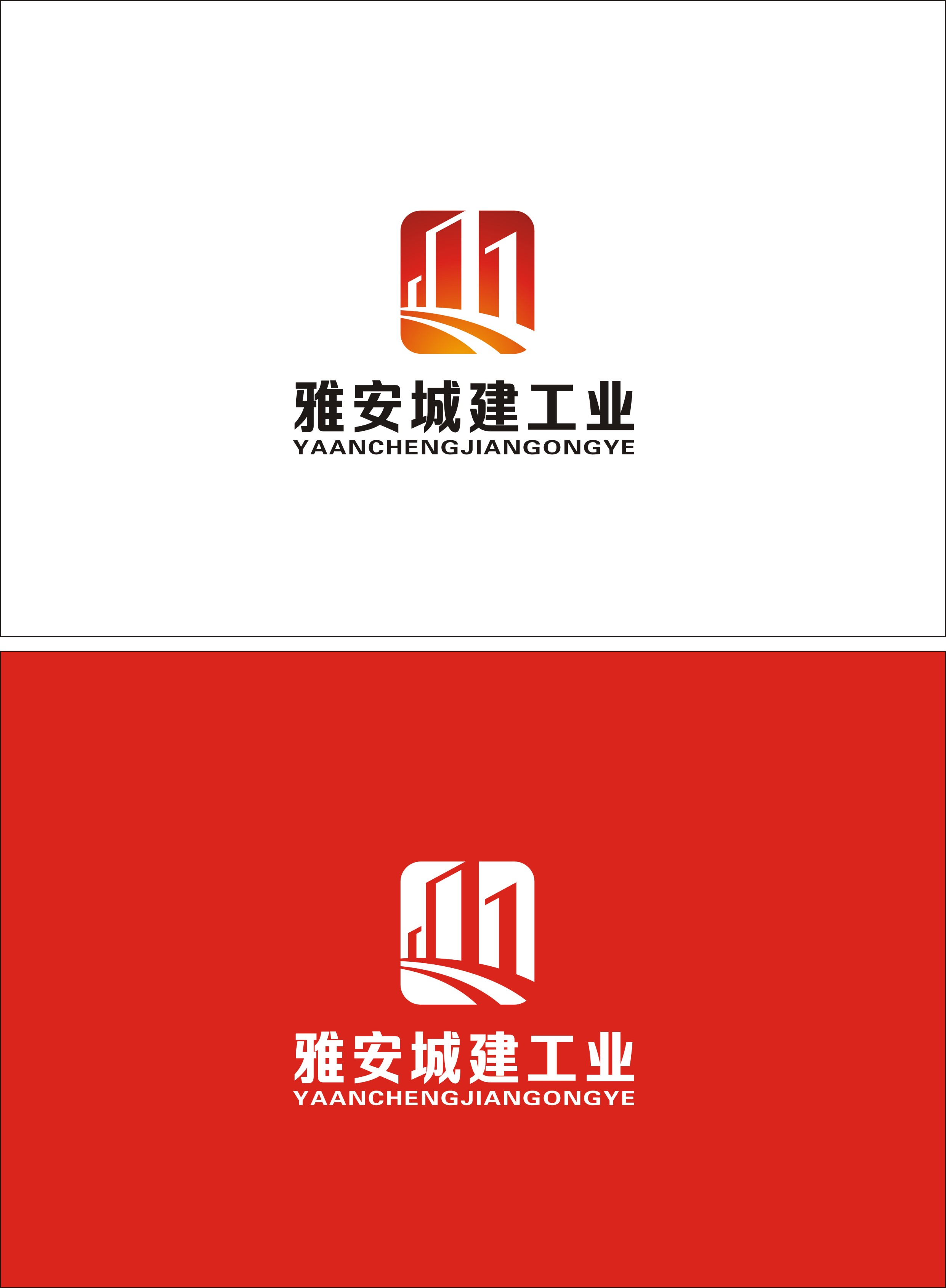 雅安成建工业化公司LOGO设计_2961721_k68威客网