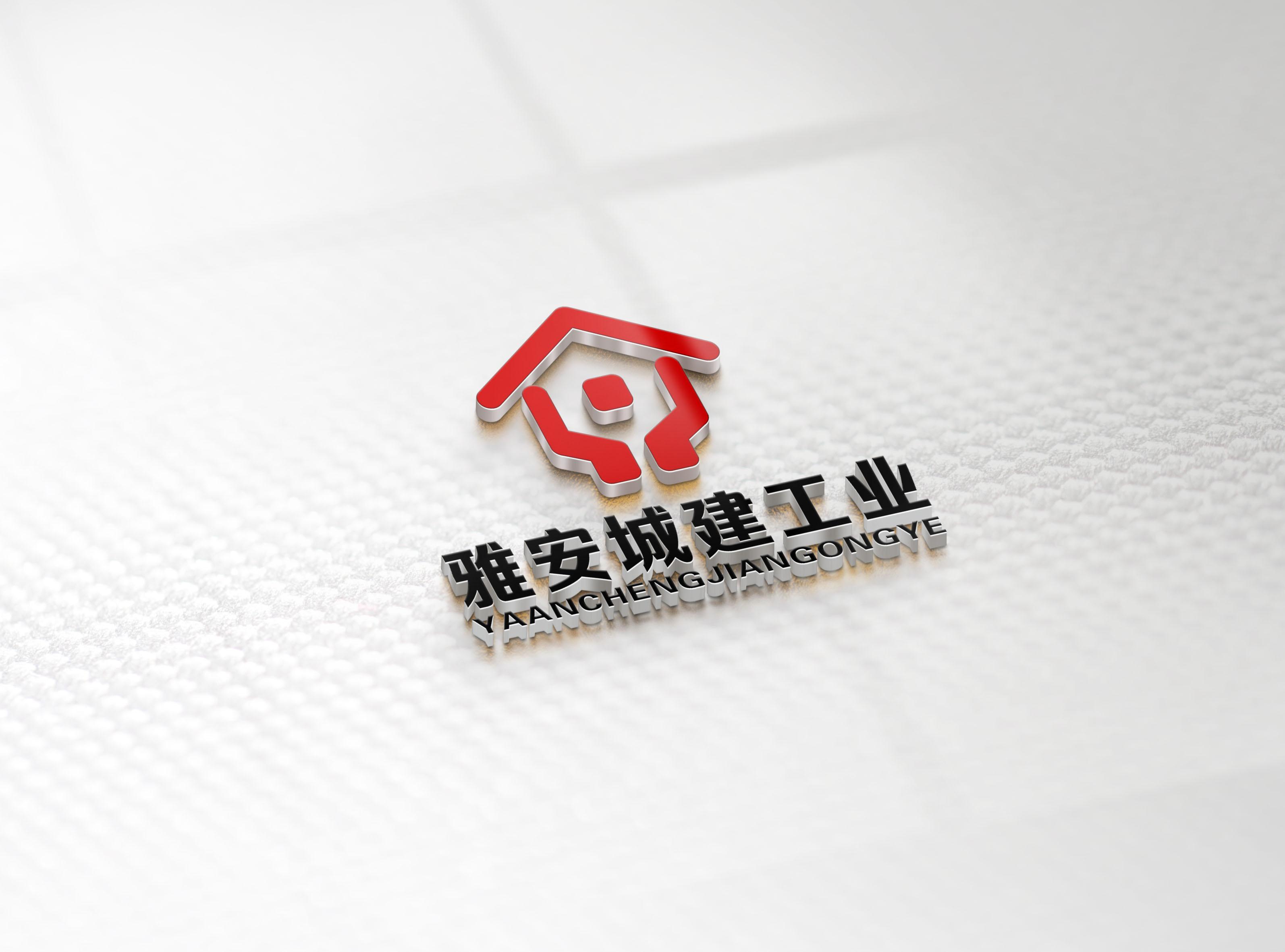 雅安成建工业化公司LOGO设计_2961723_k68威客网