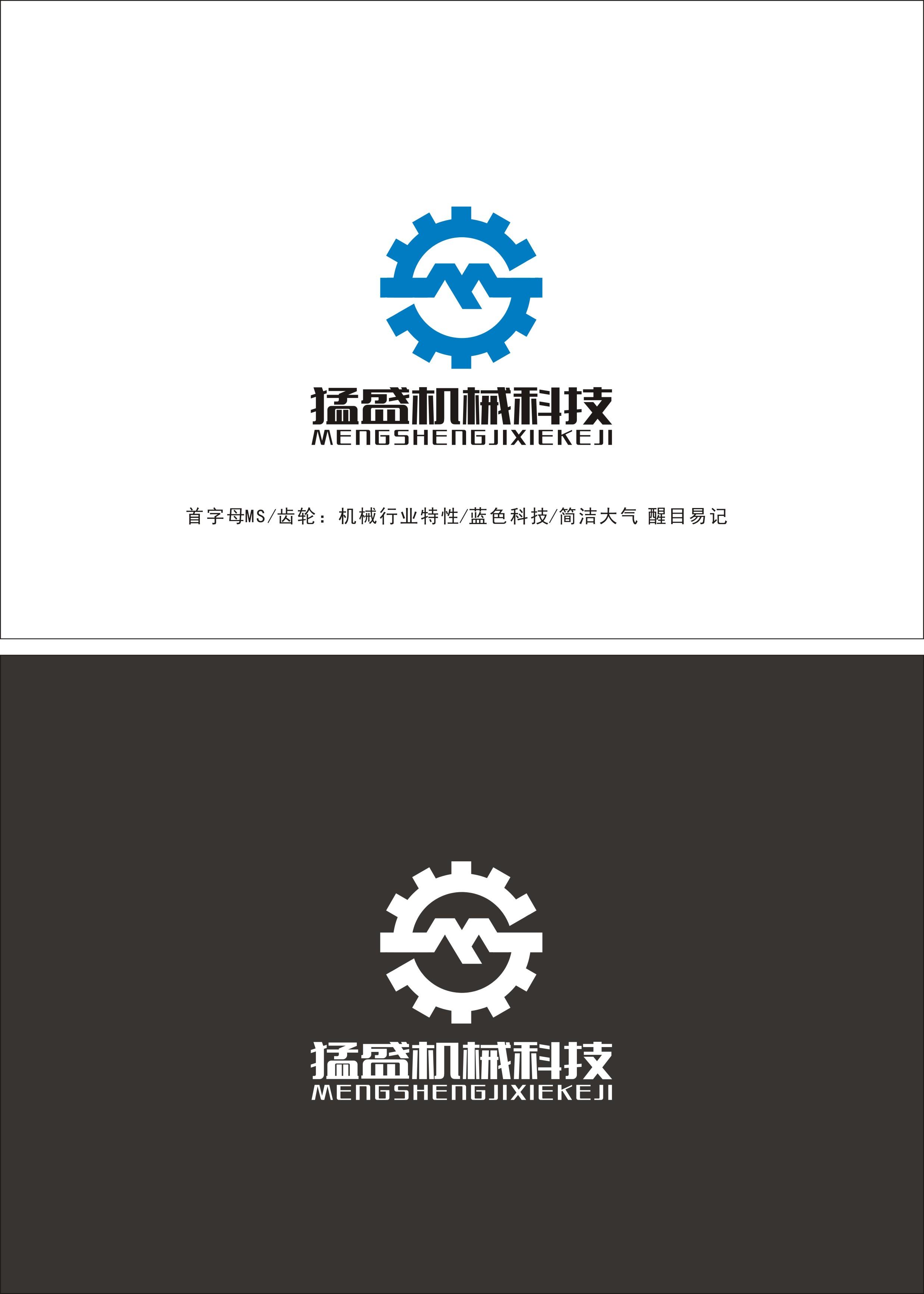 上海猛盛机械科技公司LOGO、广告语_2965991_k68威客网