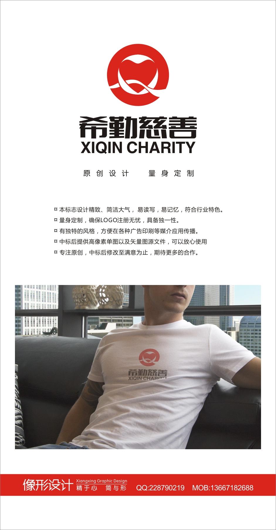 慈善机构LOGO_3019977_k68威客网