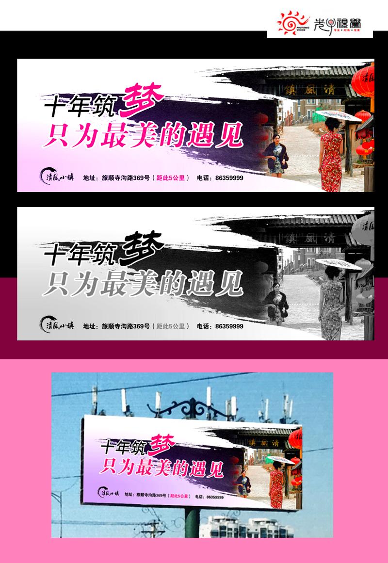 清风小镇影视基地户外广告牌设计_2963484_k68威客网
