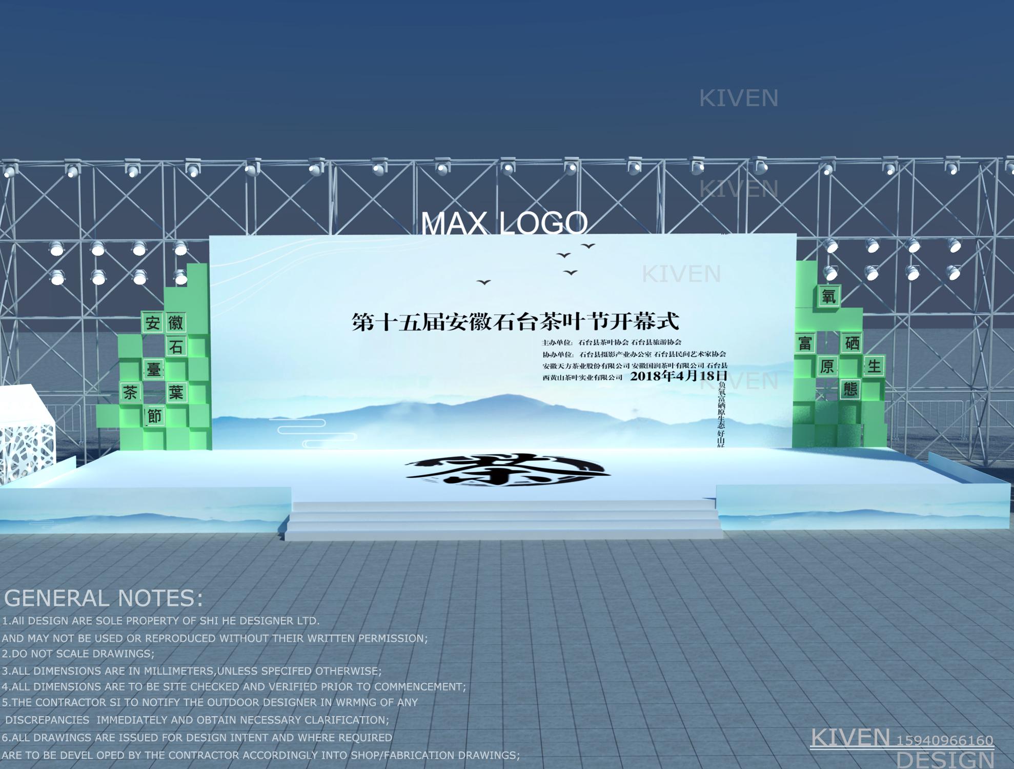 安徽石台茶叶节舞台及背景效果设计_2960328_k68威客网