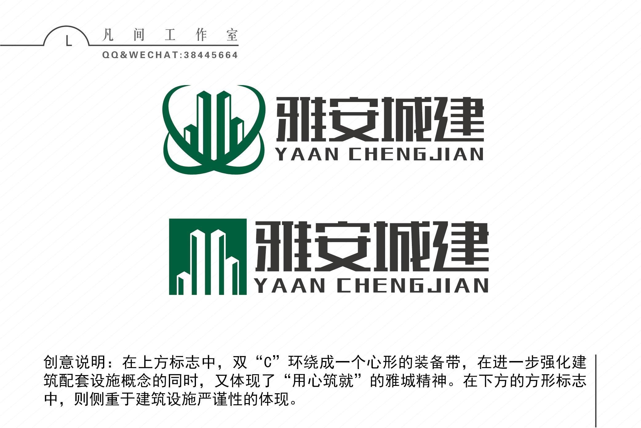 雅安成建工业化公司LOGO设计_2961729_k68威客网