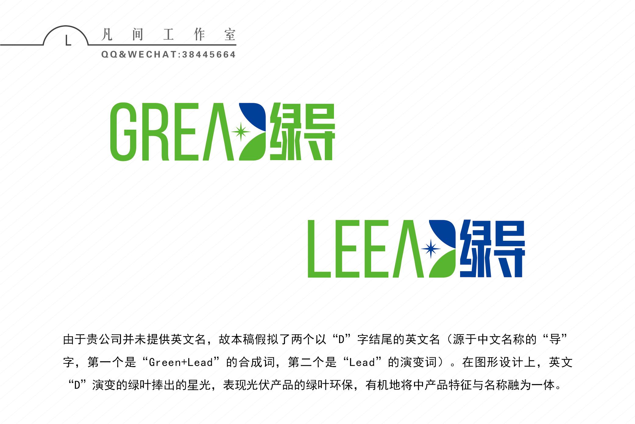 光伏产业公司LOGO设计_2965559_k68威客网
