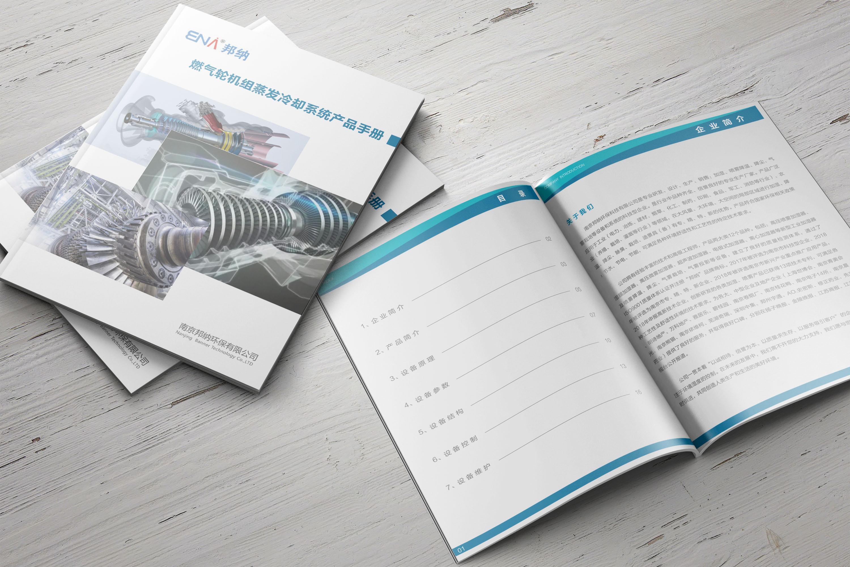 企业宣传册设计_2974151_k68威客网