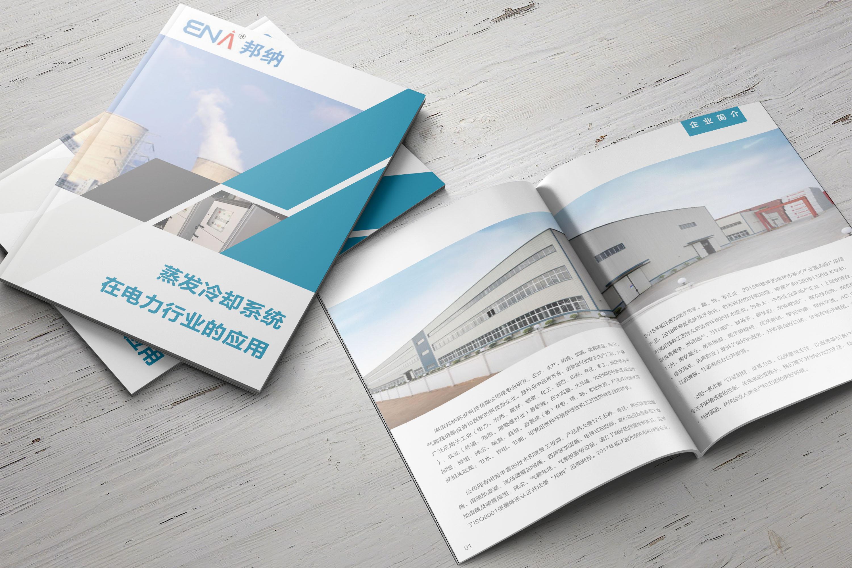 企业宣传册设计_2976941_k68威客网
