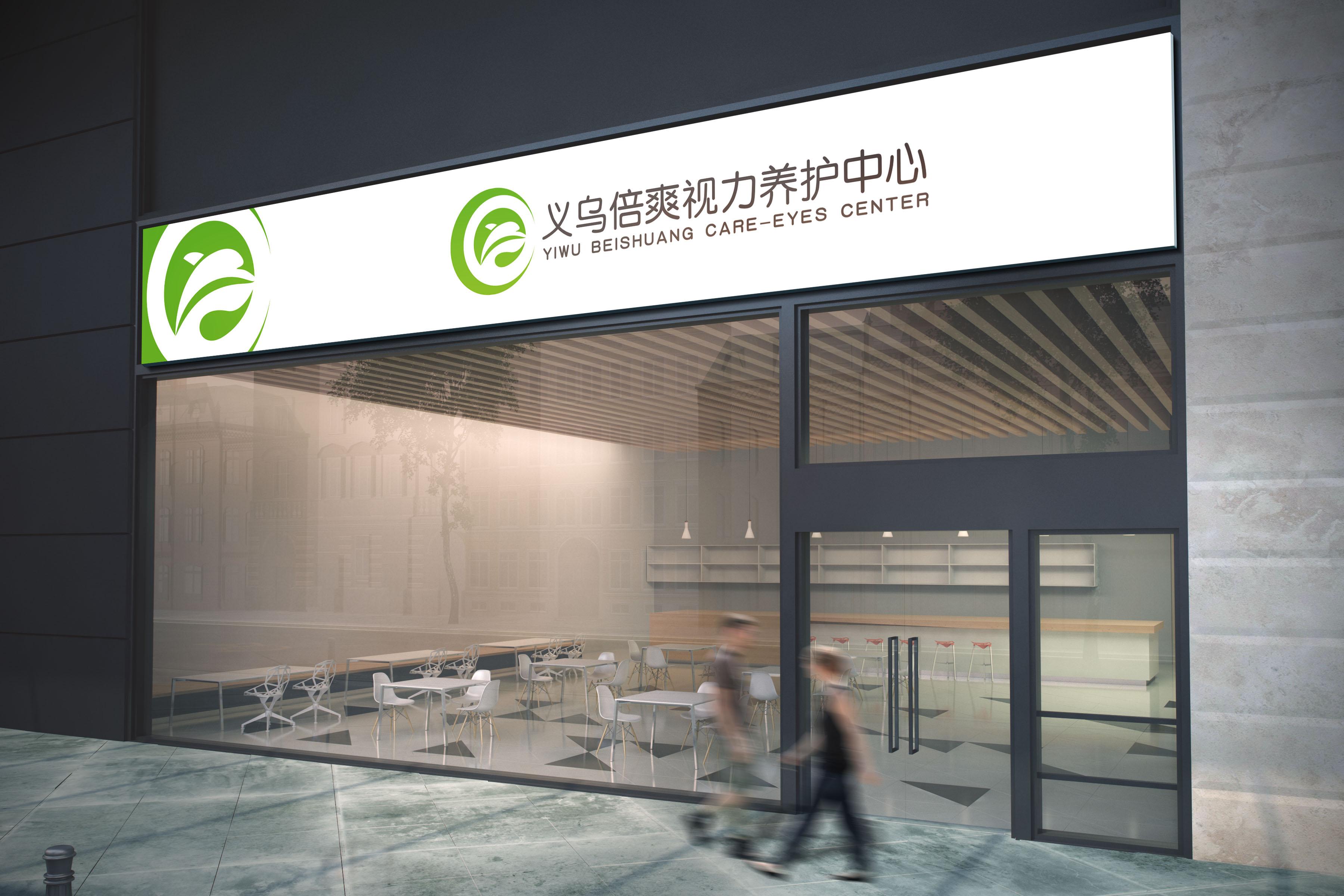 义乌倍爽视力养护中心logo设计_2994828_k68威客网