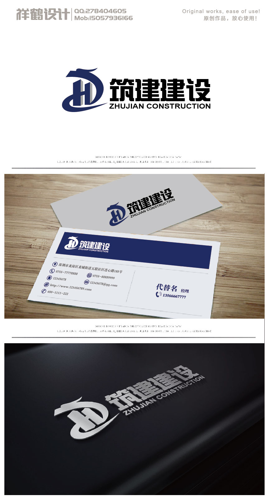 梅州筑建建设管理公司Logo、名片_2962105_k68威客网