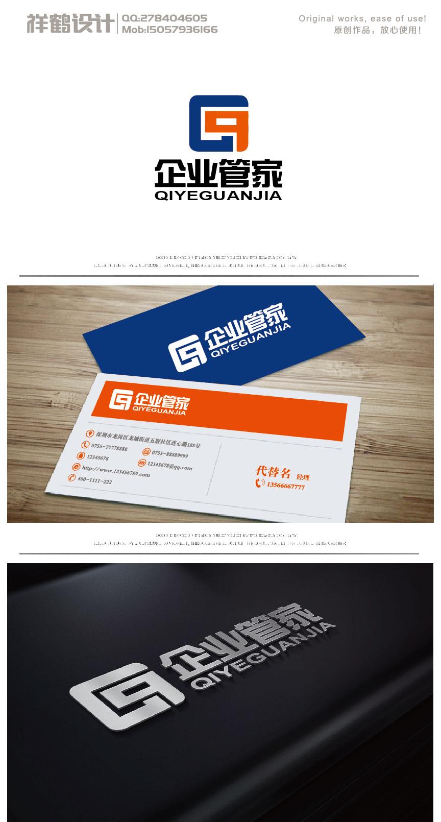 企业管家形象logo设计_2963339_k68威客网