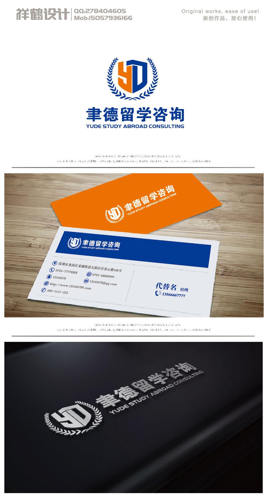 留学咨询公司标志设计_2963889_k68威客网